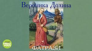 <b>Вероника Долина</b> - Фатрази (Альбом 2004) - YouTube