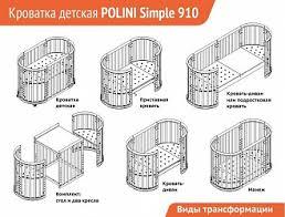 Круглая/овальная <b>кроватка детская Polini</b> Kids Simple 911, белый ...