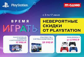 Купить <b>Игры</b> для PlayStation 4 (PS4) в интернет-магазине М ...