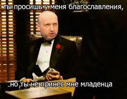 Турчинов сегодня станет новым секретарем СНБО - Цензор.НЕТ 6381