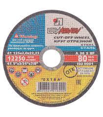 <b>Круг отрезной по</b> металлу Луга 125х22х2 мм — купить в ...