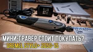 <b>Гравер Dremel Stylo+ 2050-15</b> / Стоит ли покупать? - YouTube