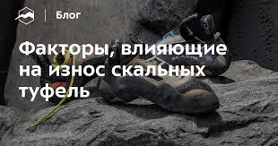 Факторы, влияющие на износ скальных туфель — Блог «Спорт ...