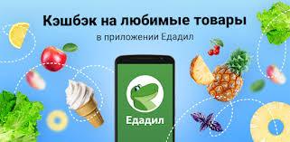 Приложения в Google Play – Едадил — акции, скидки и кэшбэк в ...