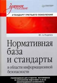 "<b>Книга</b>: ""Нормативная <b>база</b> и стандарты в области ..."