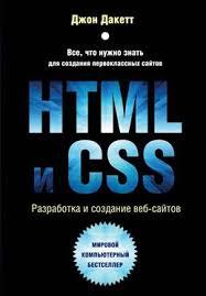 """Книга """"<b>HTML и</b> CSS. Разработка и дизайн веб-сайтов"""" <b>Дакетт Дж</b> ..."""
