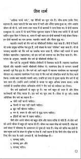 essay on hinduism college essays college application essays essay on hinduism