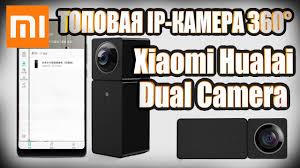 <b>IP камера Xiaomi Mi Hualai</b> XiaoFang Smart Dual Camera 360 ...