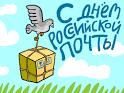 Почта россии поздравительные открытки