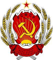 Emblem of the Russian Soviet Federative Socialist Republic