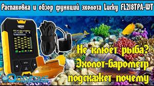 <b>Эхолот Lucky</b> FL218TPA-WT, распаковка и обзор. Эхолот ...