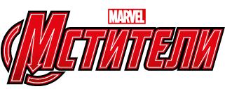 Мстители (<b>Avengers</b>)