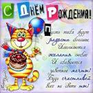 Поздравление с днем рождения шуточные открытки