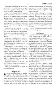 gujarati bible old testament 5
