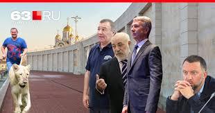 <b>Олигархи,</b> которые владеют бизнесом в Самарской области или ...