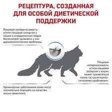 <b>Hypoallergenic</b> DR 25 Feline Сухой корм - <b>Royal Canin</b>