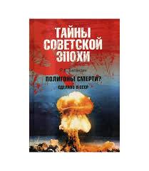 <b>Полигоны</b> смерти? Сделано в СССР