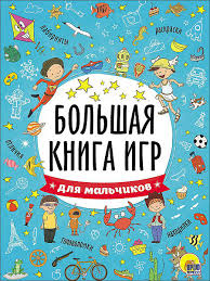 Большая книга игр. для мальчиков <b>Проф</b>-<b>Пресс</b> 4050837 в ...