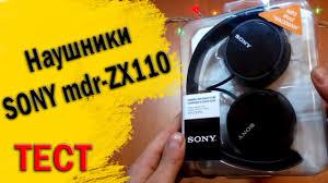 <b>Наушники SONY</b> mdr-ZX110 обзор / <b>Sony</b> MDR ZX110 Review