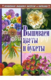 "Книга: ""Вышиваем цветы и букеты"" - <b>Наниашвили</b>, <b>Соцкова</b> ..."