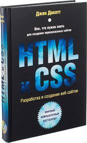 «<b>HTML и</b> CSS. Разработка и дизайн веб-сайтов» <b>Джон Дакетт</b> ...