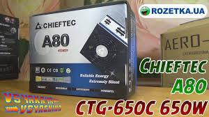 <b>Блок питания Chieftec</b> A80 <b>CTG</b>-<b>650C</b> rozetka.com.ua - YouTube
