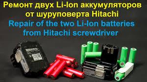 Ремонт двух Li Ion аккумуляторов от шуруповерта <b>Hitachi</b> DS ...