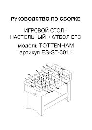 ИГРОВОЙ СТОЛ - <b>НАСТОЛЬНЫЙ ФУТБОЛ DFC</b> РУКОВОДСТВО ...
