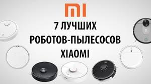 <b>Роботы</b>-<b>пылесосы Xiaomi</b> 2020 года: ТОП-7 лучших, их обзор и ...