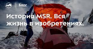 История MSR. Вся жизнь в изобретениях. — Блог «Спорт ...