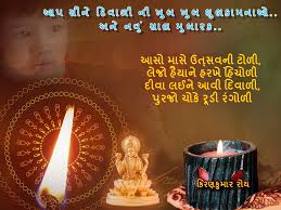 unique happy diwali messages quotes sayings deepavali essay happy diwali messages in gujarati