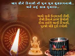 unique happy diwali messages quotes sayings deepavali essay happy diwali messages in gujarati