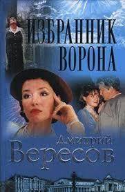 """Книга """"<b>Избранник ворона</b>"""" из серии Черный <b>Ворон</b> 4 - Скачать ..."""