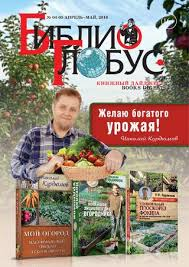 «BIBLIO-GLOBUS. Books digest» apr-may 2016 by «BIBLIO ...