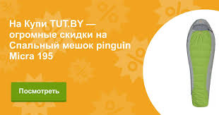 Купить <b>Спальный мешок</b> pinguin Micra 195 в Минске с доставкой ...