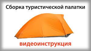 Как собрать <b>палатку</b> (пошаговая инструкция) - YouTube