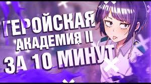 <b>Моя геройская академия</b> 2 за 10 минут - YouTube