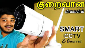 குறைவான விலையில் <b>Alfawise</b> R21A Smart CCTV WiFi ...