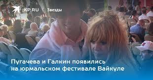 Пугачева и Галкин появились на юрмальском фестивале Вайкуле