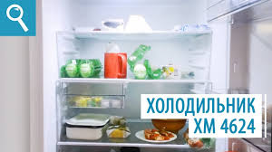 Холодильник <b>ATLANT ХМ</b> 4624. Советы потребителя - YouTube
