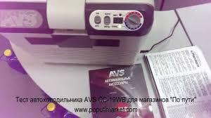 Теcт автохолодильника <b>AVS CC</b>-19WB - YouTube
