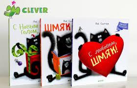Развивающие книги издательства Clever - Чики Рики