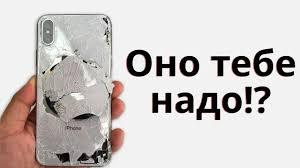 НЕ ПОКУПАЙ чехол и <b>защитное стекло</b> на айфон... БЕСПОЛЕЗНО!