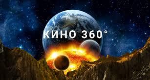Киносеансы 360°в ноябре 2019