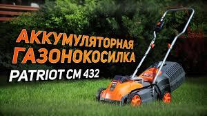 <b>Аккумуляторная газонокосилка Patriot CM</b> 432 - YouTube