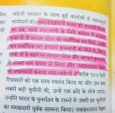 congress magazine had taken potshots at jawaharlal nehru and    a scan from the november issue of congress darshan  which states that nehru became pm