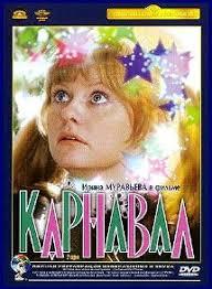 <b>Карнавал</b> (фильм, 1981) — Википедия