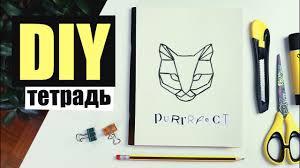 DIY: украшаем <b>ТЕТРАДЬ</b> | Обложка <b>тетради</b> своими руками ...