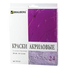 Товары для <b>рисования Brauberg</b> - купить в Москве, цены на ...