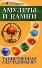 Книга амулеты и камни таинственная сила талисманов г м